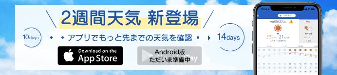 2週間天気新登場 アプリでもっと先までの天気を確認