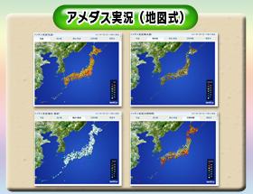 アメダス実況(地図式)