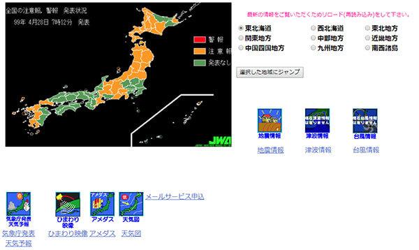 tenki.jpの原形サイト「防災気象情報サービス」がスタート。