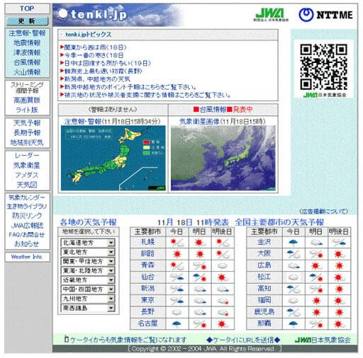 ワンクリック気象情報サイト「tenki.jp」としてWebサイトを大幅リニューアル。