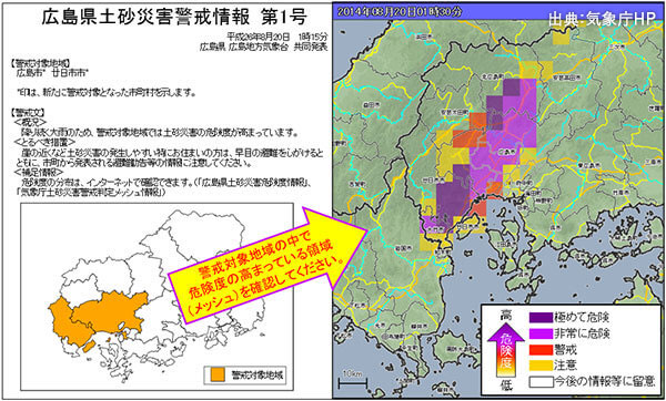 鹿児島県で土砂災害警戒情報の発表を開始。(2008年3月21日~全国で開始)