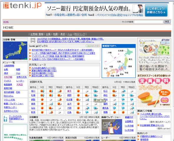 「tenki.jp」のWebサイトを大幅リニューアル。
