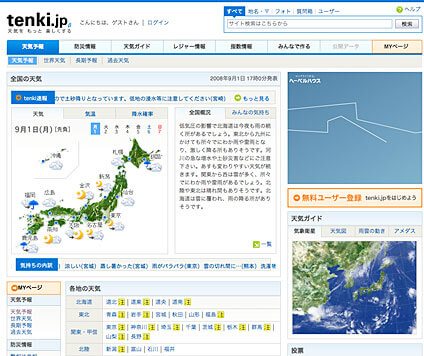 「tenki.jp」のWebサイトを全面リニューアル。