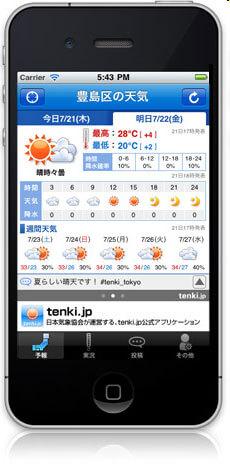 iOS版アプリ「tenki.jp」をリリース。