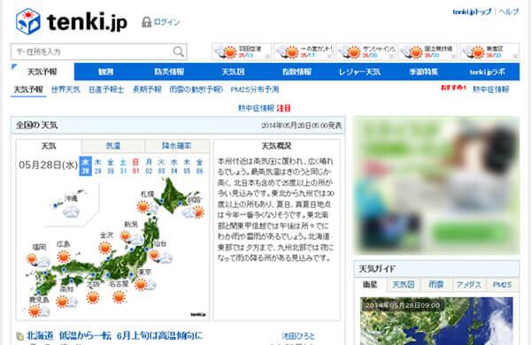「tenki.jp」のWebサイトを大幅リニューアル。ロゴマークも刷新。