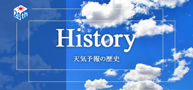 天気予報の歴史