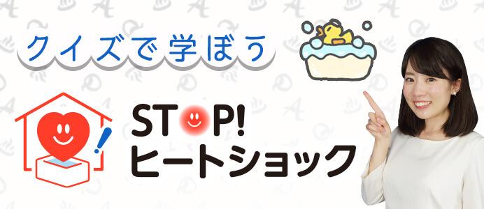 クイズで学ぼう。STOP!ヒートショック