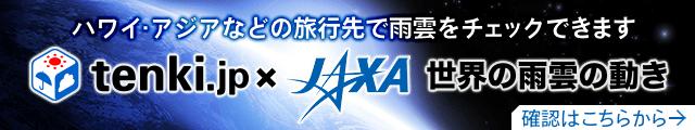 ハワイ、アジアなどの旅行先でチェックできます。tenki.jp×JAXA 世界の雨雲の動き