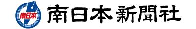 南日本新聞 373news.com