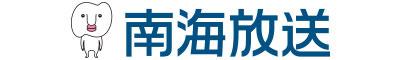 南海放送 NEWS CH.4