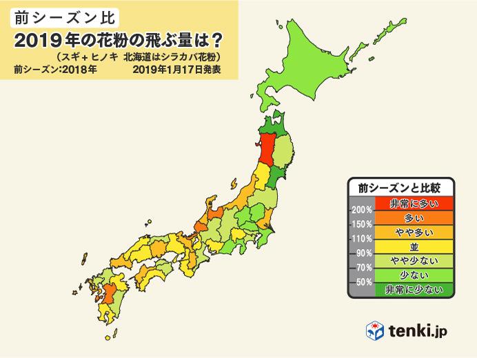 https://static.tenki.jp/images/icon/pollen/tenki-pollen-expectation-image-20190117-04.jpg