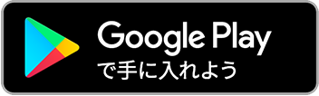 Google Playへのボタン
