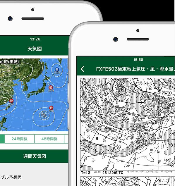tenki.jp登山天気 イメージ画像5