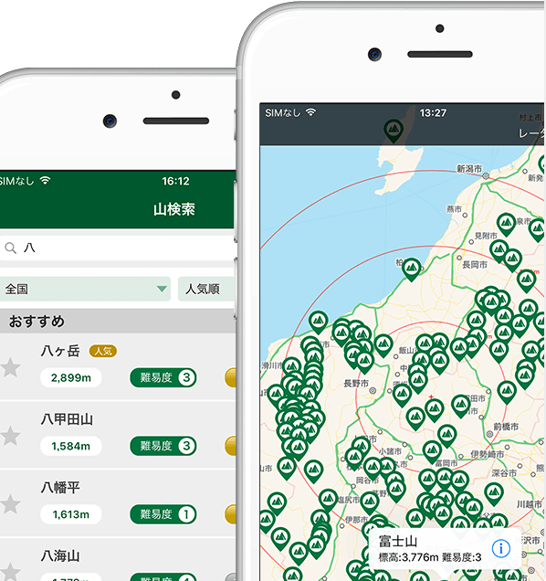 tenki.jp登山天気 イメージ画像6