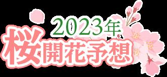 2021年桜開花予想