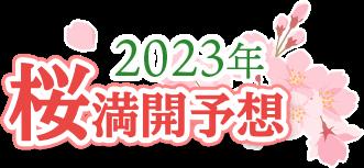 2021年桜満開予想