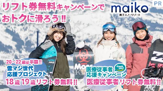 舞子スノーリゾート リフト券無料キャンペーンでおトクに滑ろう!!