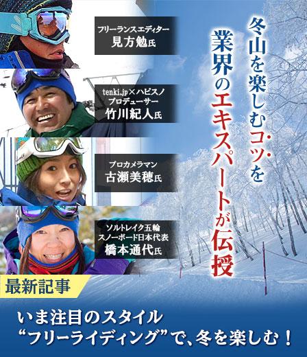 冬山を楽しむコツを業界のエキスパートが伝授!スキー&スノーボードはギアの進化で、より手軽に、より快適に!