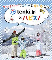ファミリーでスキーを楽しむならtenki.jpxハピスノ