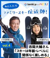 わたしたち、ファミリースキー伝道師!ハピスノ伝道師INTERVIEW vol.1 上村愛子さん「雪とスキーと、子供の頃」