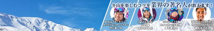 スキーコラム