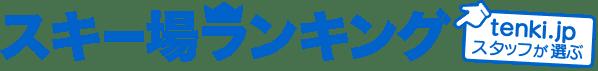 スキー場ランキング tenki.jpスタッフが選ぶ
