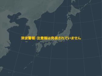 津波警報・注意報はありません