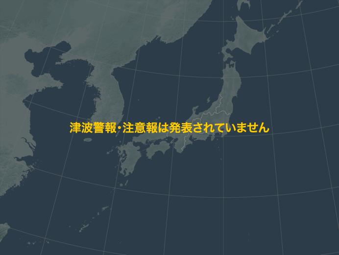津波警報・注意報は発表されていません