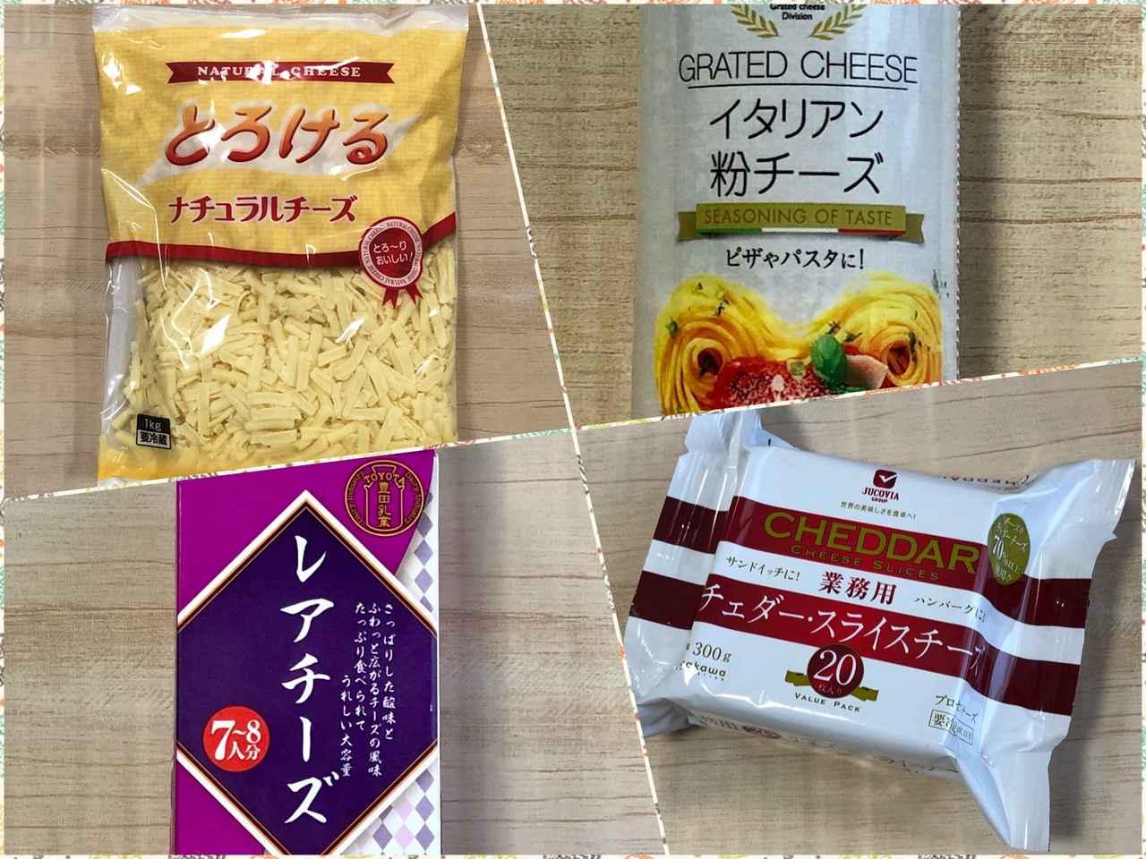 美味しい&コスパ抜群!業務スーパーのチーズ4選!商品レビューとおすすめの食べ方を紹介