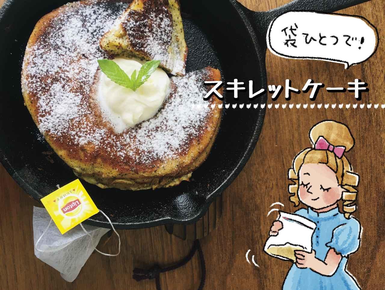 【スキレットレシピ】キャンプにおすすめ! 袋ひとつで簡単にできるケーキレシピ3選