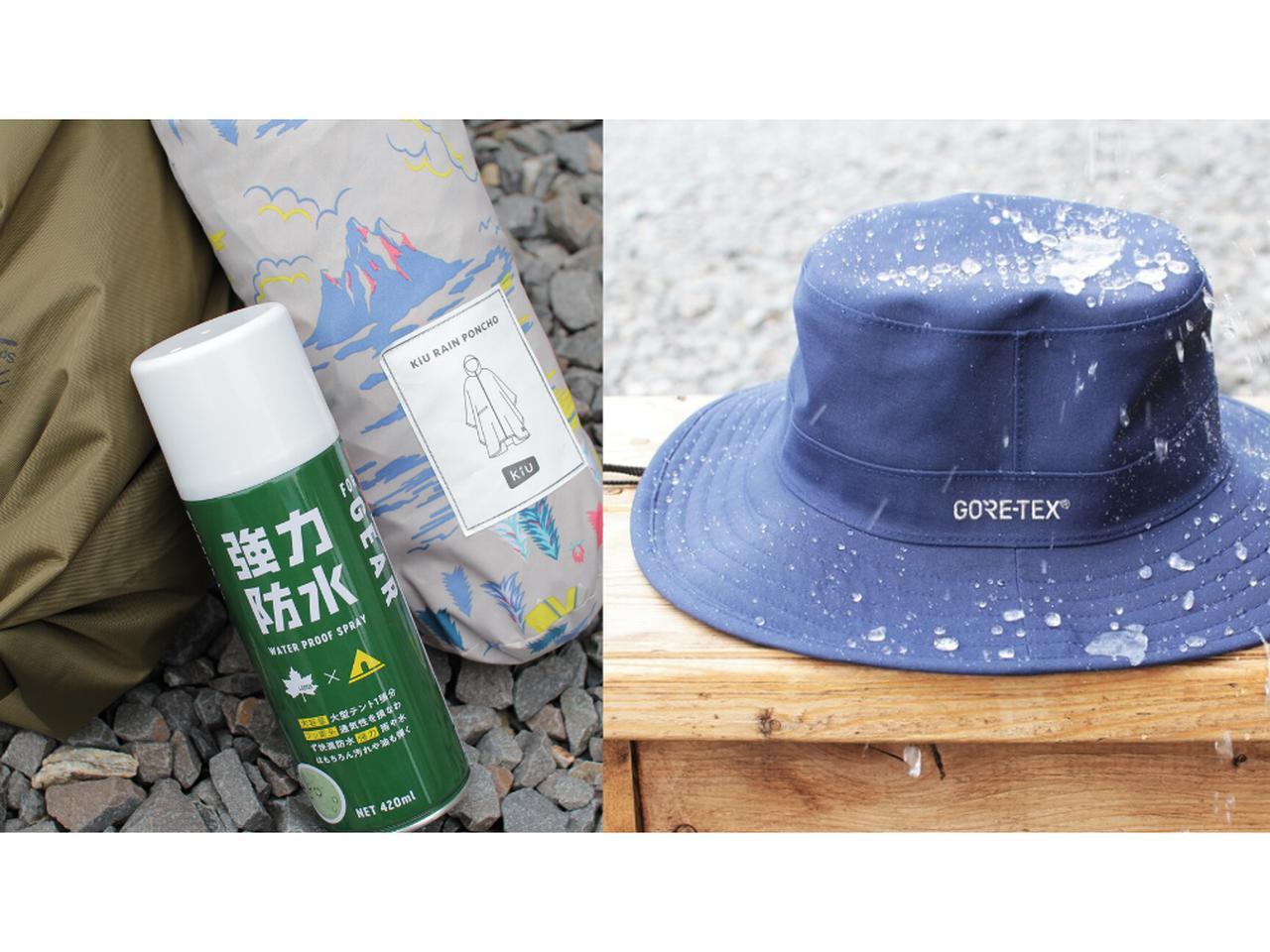 【筆者愛用】カリマーなど、おすすめ防水アウトドア用品4選 日常の雨の日にも大活躍!
