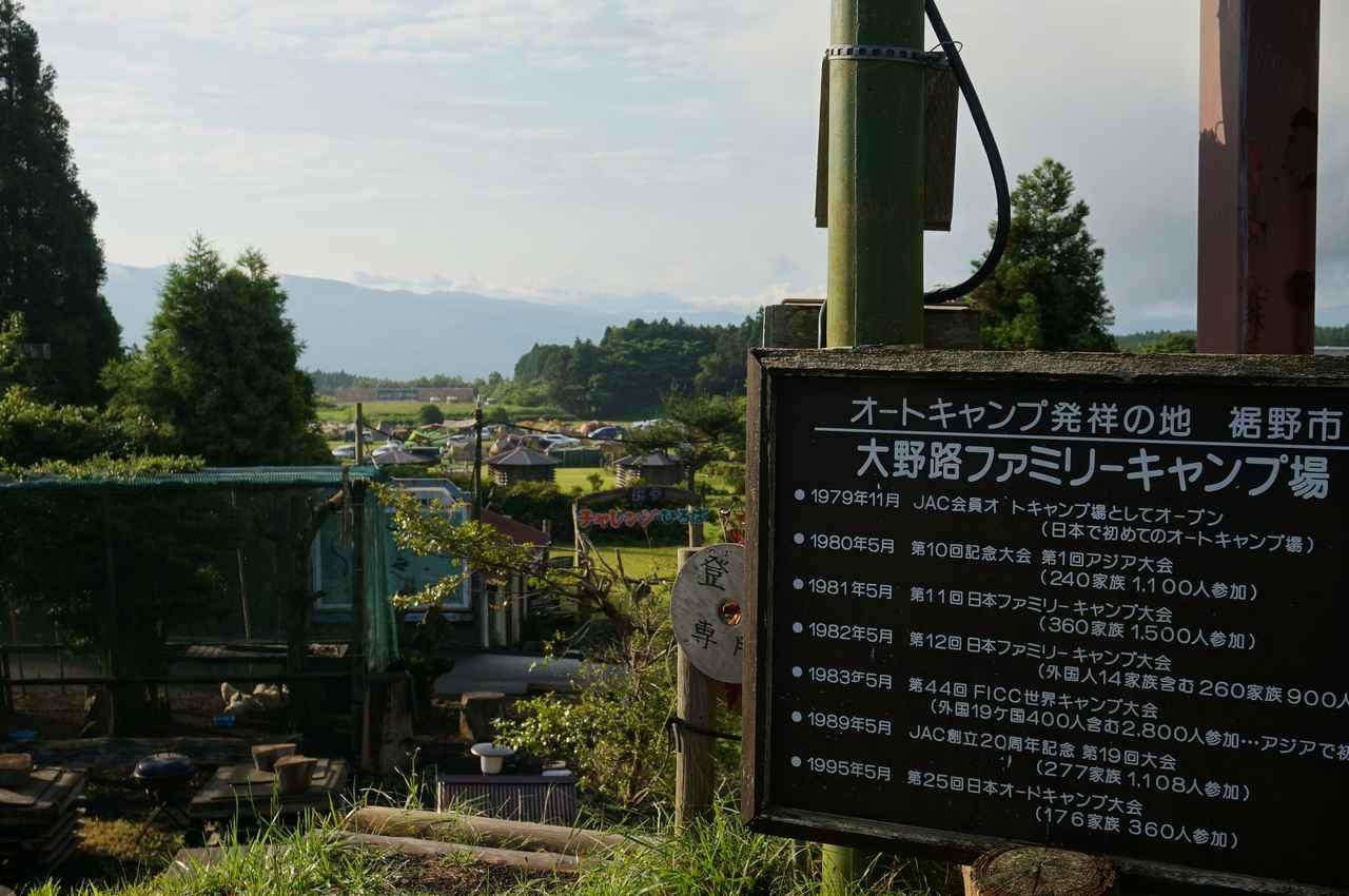 寺 ファミリー キャンプ 場 大野