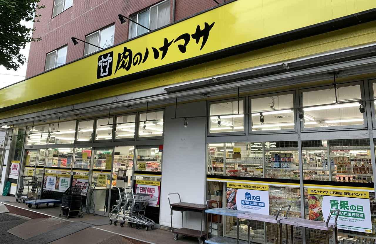 べき 業務 スーパー もの 買う で