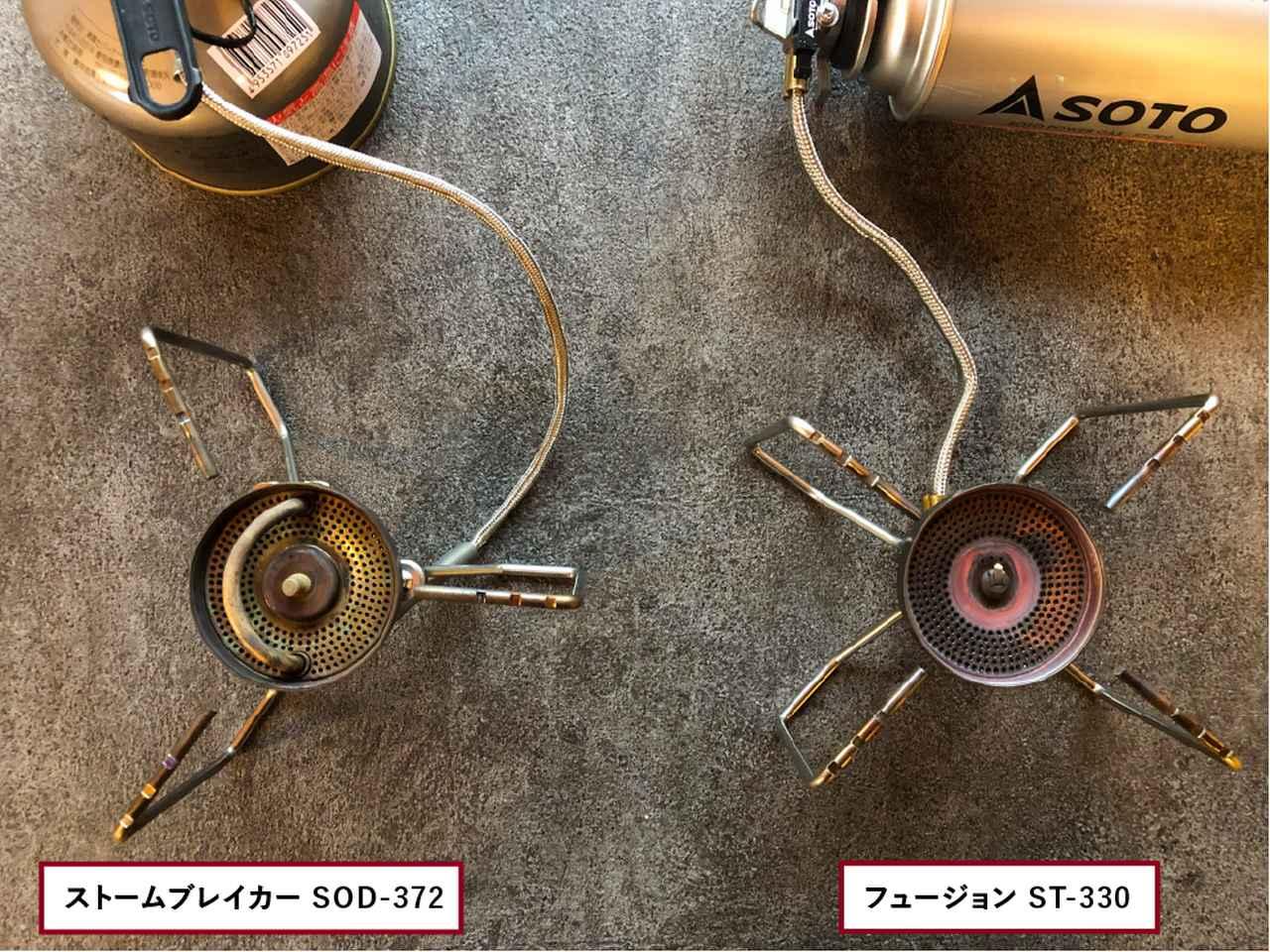 画像: 筆者撮影 ストームブレイカー(左・外径170mm)とフュージョン(右・外径165mm)*どちらもSOTO製