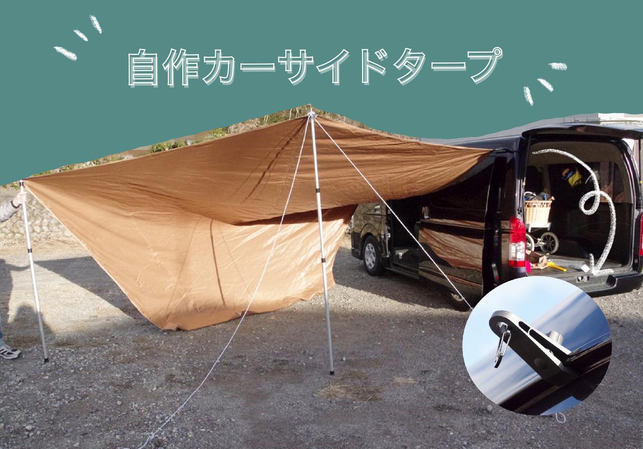 カーサイドタープを自作しよう! キャンプでもピクニックでも車中泊でも大活躍