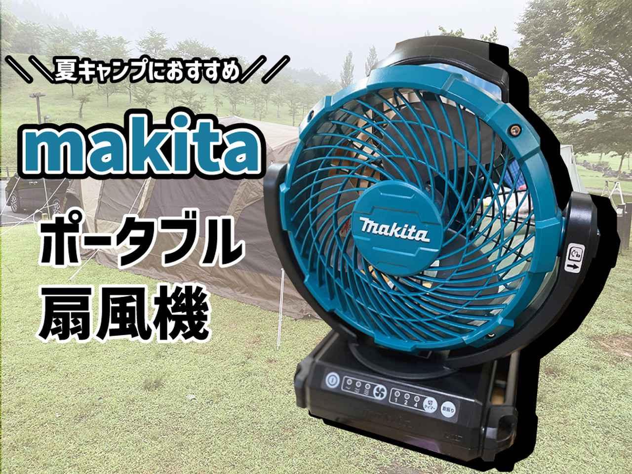 【大注目!夏キャンプ快適ギア】バッテリ充電式「マキタ製品」を徹底紹介!扇風機からポータブル冷蔵庫まで