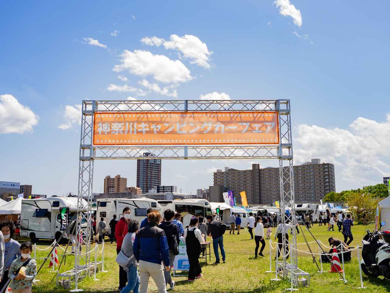 キャンピングカーイベントに行ってみよう!<2021神奈川キャンピングカーフェアを体験>