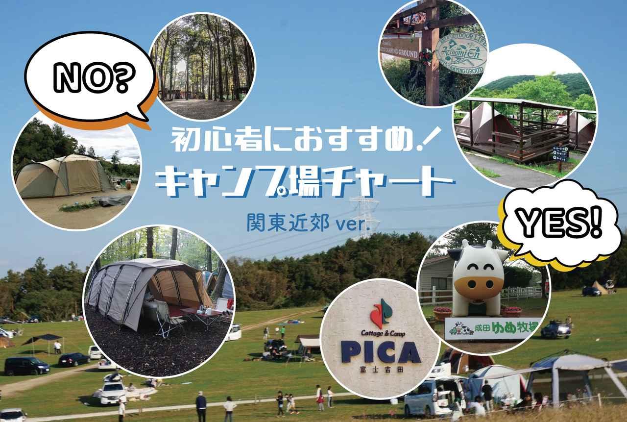 【関東近郊】初心者におすすめのキャンプ場 チャート診断で最適なキャンプ場を選ぼう!