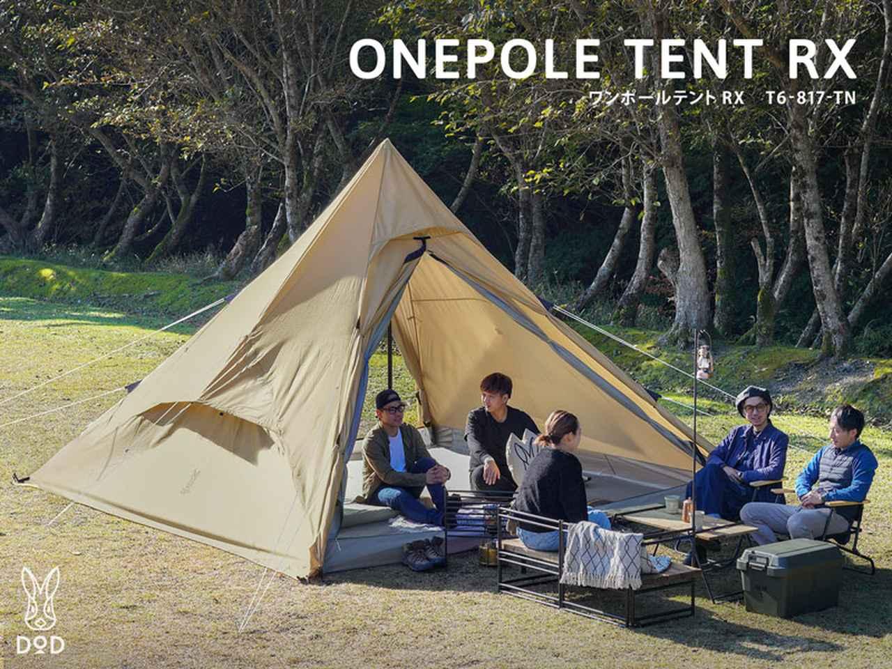 シンプルイズベストな最終形態。DODから圧倒的に立てやすいピラミット型テント「ワンポールテントRX」発売