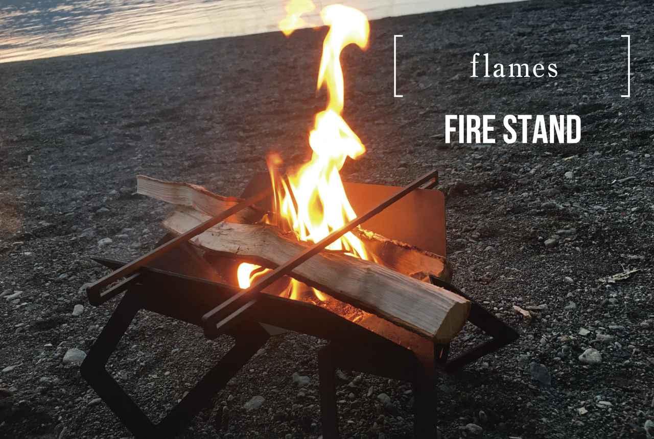 【注目ギアブランド】鉄製ソロキャンプ用焚き火台・フレイムス[flames]の「ファイヤースタンド」を徹底解剖!