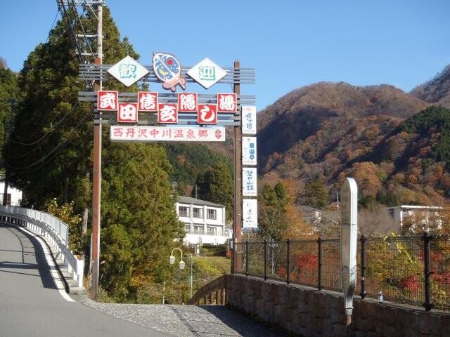 中川温泉の写真