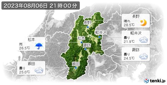 長野県の現在の天気(全国)