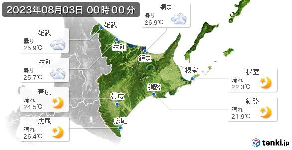 道東の現在の天気(全国)