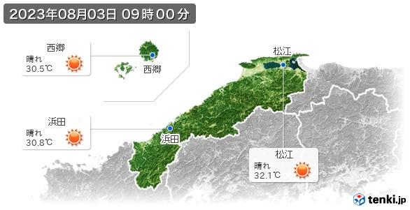 島根県の現在の天気(全国)