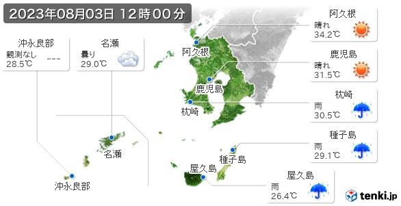 鹿児島県の現在の天気(全国)