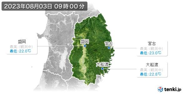 岩手県の実況天気(今日の最高・...