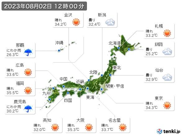 現在の天気(全国)
