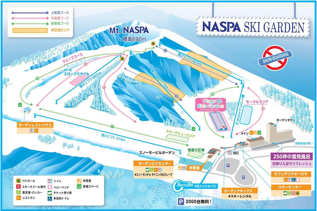 Naspaスキーガーデンのスキー場コース画像スキー場天気積雪情報