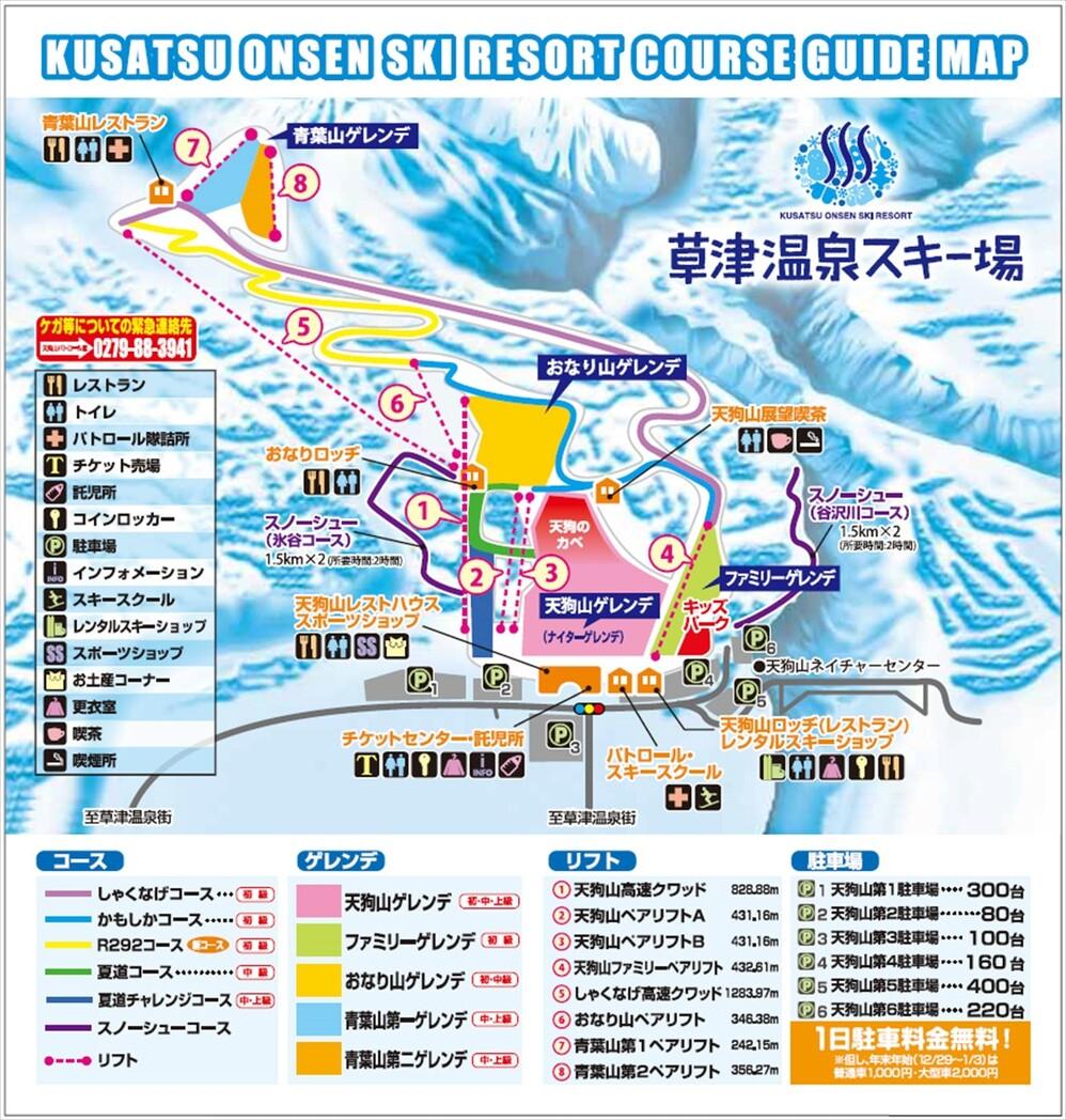 草津温泉 スキー場コース画像