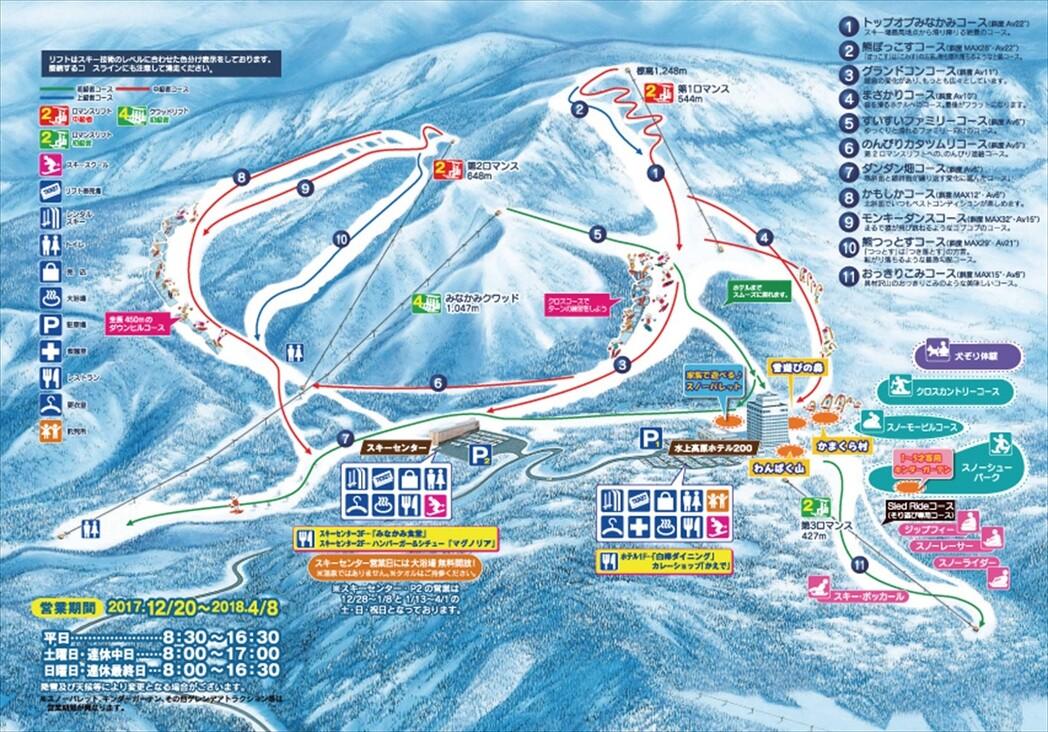 水上高原スキーリゾート スキー場コース画像